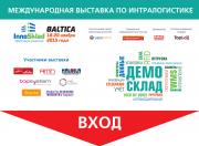 Международная выставка в Санкт-Петербурге