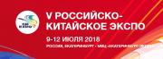 С 9 по 12 июля в г. Екатеринбурге на площадке МВЦ «Екатеринбург-ЭКСПО» пройдет Пятое Российско-Китайское ЭКСПО